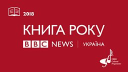 BBC News Ukraine adds Essays to its Book Of The Year accolade
