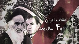 40 years of the Iranian revolution - on BBC News Persian
