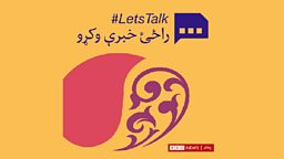 BBC News Pashto explores female issues in a special season of programming