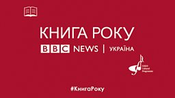 BBC News Ukraine Book Of The Year awards launches with a public talk